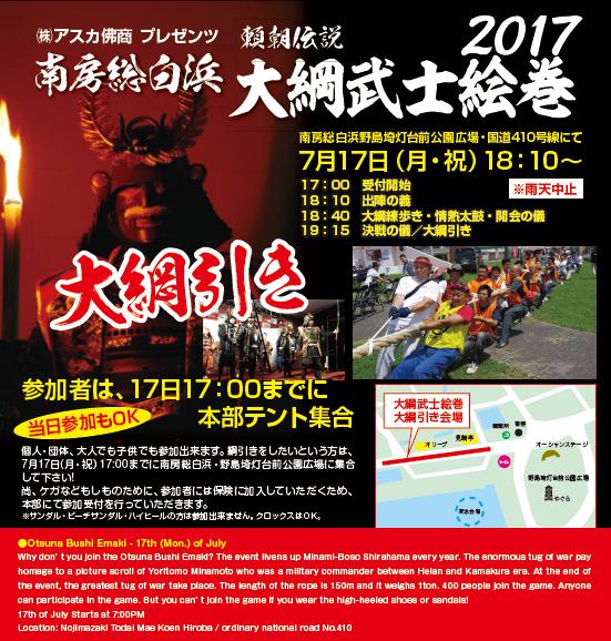 7月17日 開催 大綱武士絵巻(おおつなもののふえまき)