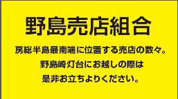 野島売店組合