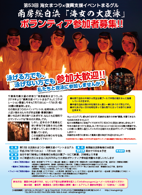 Great Night Swimming of Woman Divers、Volunteer Participants Wanted!!