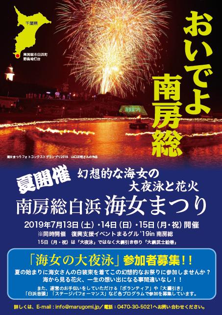 海女まつり×まるグルフォトコンテスト2018 グランプリ決定!!