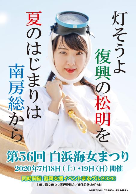 海女ポス(T1)