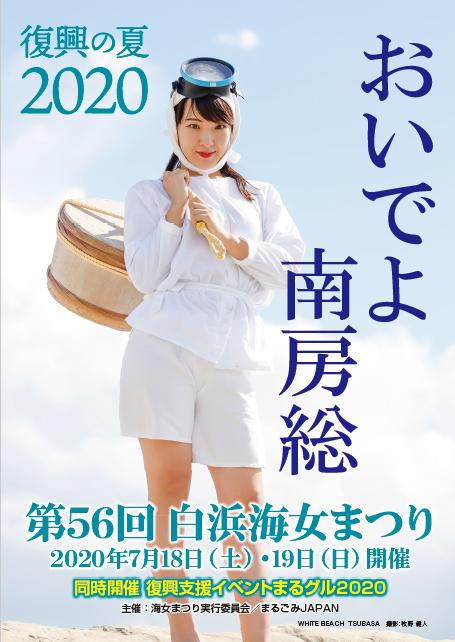海女ポス(T2)