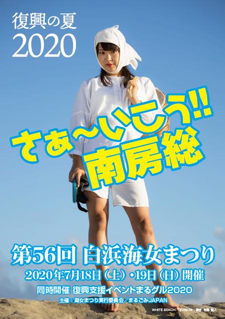 海女ポス(T3)